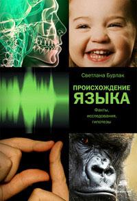 Происхождение языка: Факты, исследования, гипотезы.